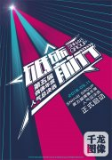 SNH48 GROUP第五届总决选5月启动 多档汇报综艺大秀同步揭晓