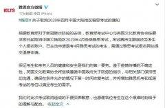 4月中国大陆地区雅思考试取消 考试费将全额退还